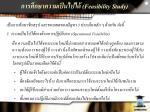 feasibility study13