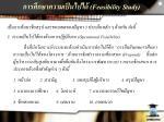 feasibility study15