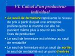 vi calcul d un producteur individuel24