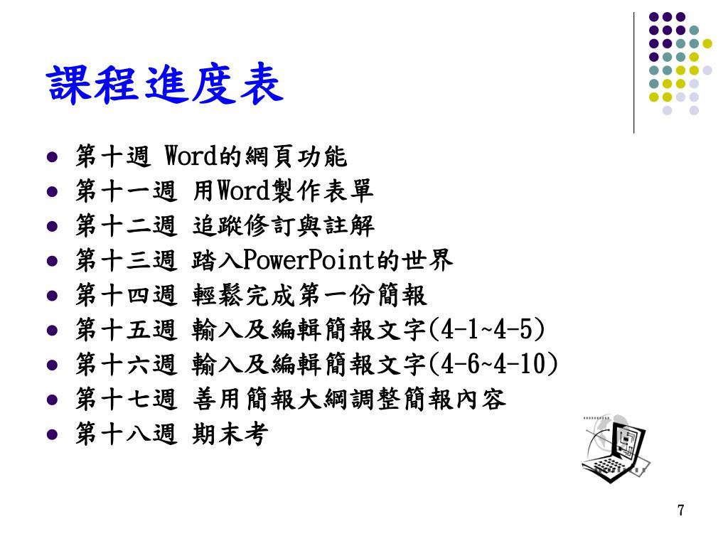 課程進度表