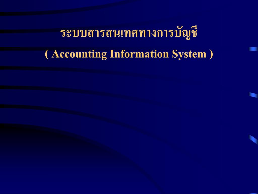 accounting information system l.