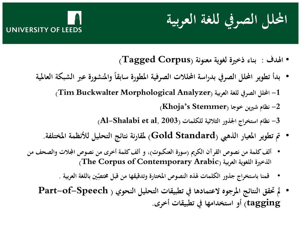 المحلل الصرفي للغة العربية