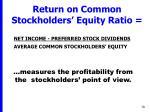 return on common stockholders equity ratio