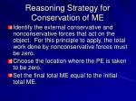reasoning strategy for conservation of me
