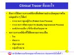 clinical tracer135