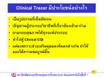 clinical tracer136
