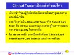 clinical tracer138