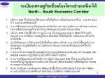 north south economic corridor