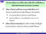 r3e north south economic corridor
