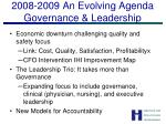 2008 2009 an evolving agenda governance leadership