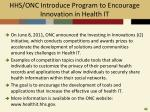 hhs onc introduce program to encourage innovation in health it
