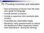 p2 providing incentives and motivation
