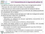13 3 caracter sticas de la organizaci n policial i