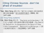 citing chinese sources don t be afraid of troubles
