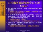 11 6 call center