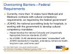 overcoming barriers federal requirements