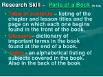 research skill parts of a book te 129j