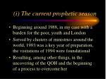 i the current prophetic season