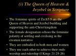 i the queen of heaven jezebel in scripture