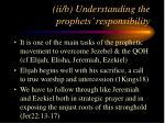 ii b understanding the prophets responsibility