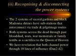 ii recognising disconnecting the power systems
