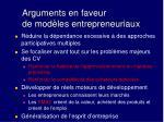 arguments en faveur de mod les entrepreneuriaux