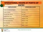 operational hours at ports of entry