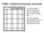 1996 california forecast oil prices
