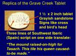 replica of the grave creek tablet18