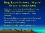 hega khase hyksos kings of the earth or foreign lands