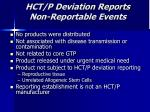 hct p deviation reports non reportable events