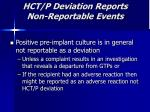 hct p deviation reports non reportable events36