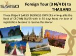 foreign tour 3 n 4 d to thailand