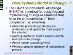 hard systems model of change 1