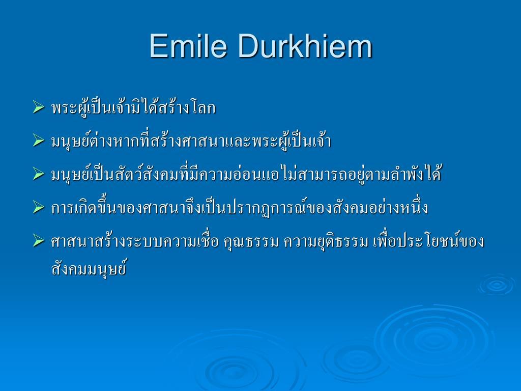 Emile Durkhiem