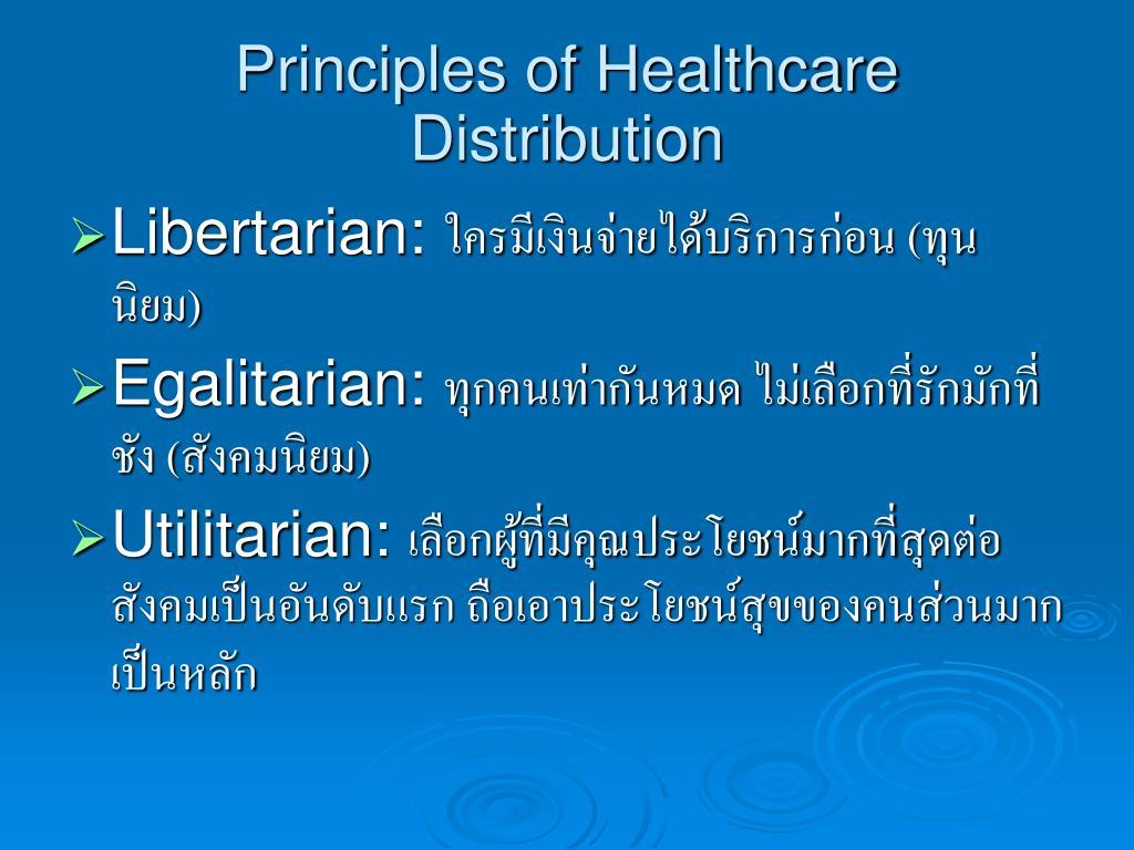 Principles of Healthcare Distribution