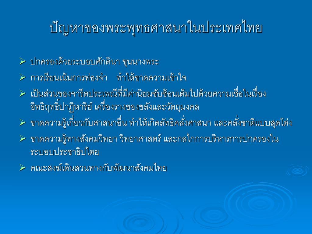 ปัญหาของพระพุทธศาสนาในประเทศไทย