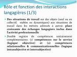 r le et fonction des interactions langagi res 1 3