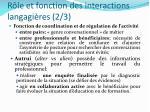 r le et fonction des interactions langagi res 2 3