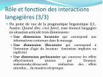 r le et fonction des interactions langagi res 3 3