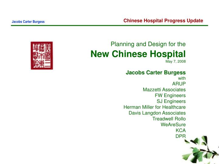 planning and design for the new chinese hospital may 7 2008 n.