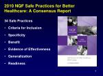 2010 nqf safe practices for better healthcare a consensus report