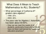 what does it mean to teach mathematics to all students