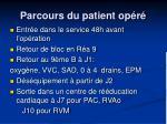 parcours du patient op r