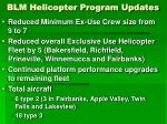 blm helicopter program updates