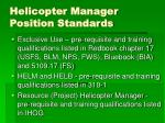 helicopter manager position standards