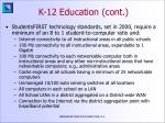 k 12 education cont
