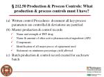 212 50 production process controls what production process controls must i have