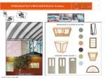 premanufactured materials exterior