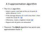 a 3 approximation algorithm